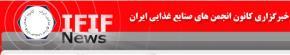 کانون انجمن های صنایع غذایی ایران
